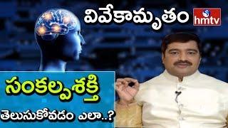 మన సంకల్పశక్తి తెలుసుకోవడం ఎలా..? | Thought Power Of Yourself | Vivekaamrutham | Hmtv