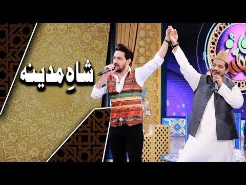 Shah e Madina | Farhan Ali Waris | Ramazan 2018 | Aplus