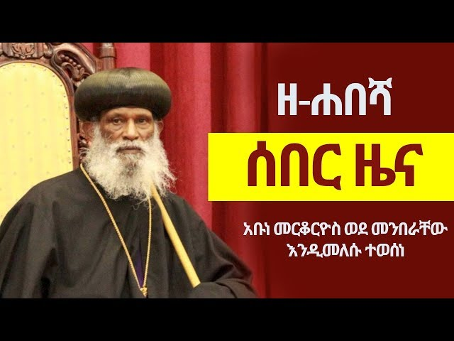 Zehabesha Breaking News July 23, 2018