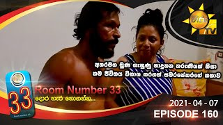 Room Number 33 | Episode 160 | 2021- 04-07