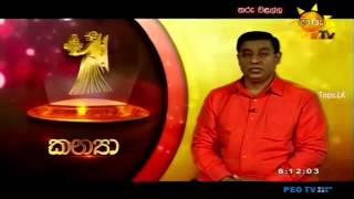 Hiru TV   Tharu Walalla   Astrology Program   2013 10 14 1