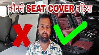 🇮🇳🇮🇳CAR SEAT COVER FITTING कैसी होनी चाहिए। WHICH FITTING IS BETTER FOR CAR SEAT |