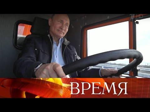 Владимир Путин поздравил строителей с открытием автомобильной части моста через Керченский пролив.