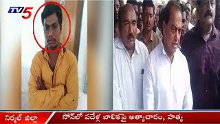 Minister Indrakaran Reddy Console Victim's Family | Nirmal Dist