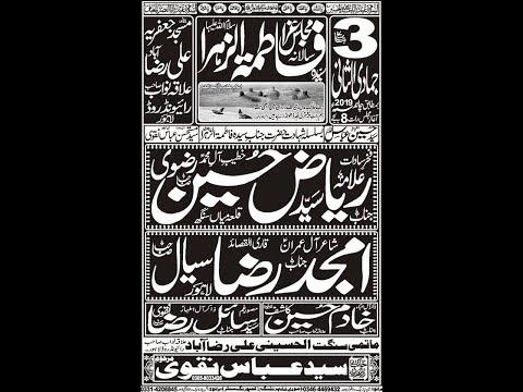 Live Majlis 3 Jamad Ul Sani Ali Raza Abad Raiwand