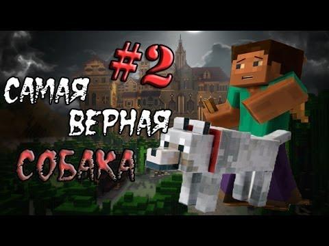 """Minecraft - Самая верная собака - """"2 серия"""" - Сериал"""