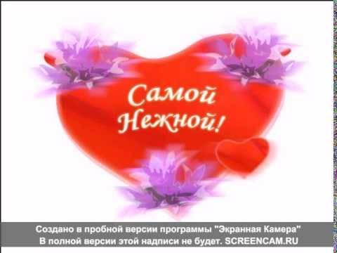 Плейкаст «Татьяна! Поздравляю тебя с ДНЁМ РОЖДЕНИЯ!»