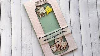 Shaker card for a dentist :) Открытка-шейкер для стоматолога