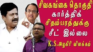 tamil nadu election 2019 – why no seat for karti chidambaram tamil news live
