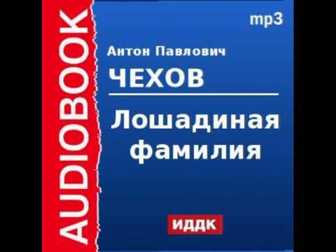 2000222 Аудиокнига. Чехов Антон Павлович. «Лошадиная фамилия»