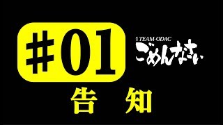 『TEAM-ODACのごめんなさい』告知動画