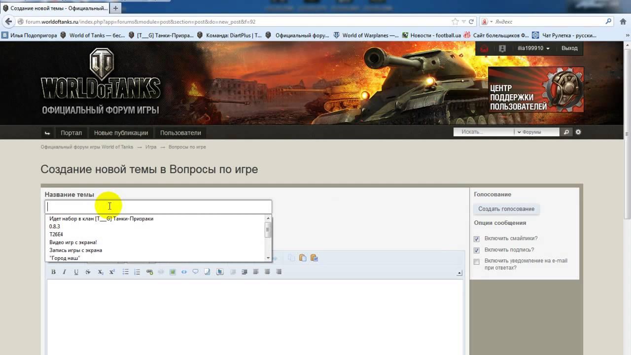 как создать тему на форуме wot - YouTube