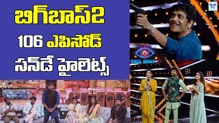 Bigg Boss 2 Latest 106th Sunday Episode Highlights | Telugu Bigg Boss 2 Updates | Nani Myra Media