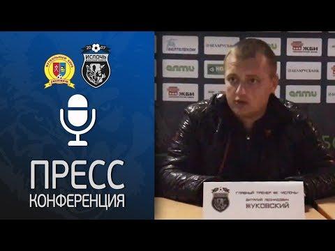 Смолевичи - Ислочь | Пресс-конференция Виталия Жуковского