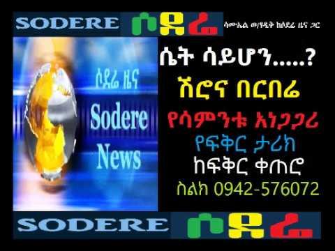 የዝነኛዉ አርቲስት ሴት ልጅ በአሜሪካ ባሏን አስገድዳ ደፈረች አስደንጋጭ ከፍቅር ቀጠሮ Ethiopia Yefiker Ketero