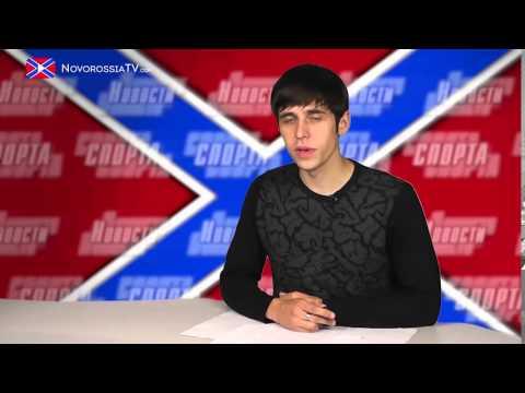 14 11 2014 Новости СПОРТА на  Новороссия ТВ