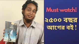 দ্য আর্ট অব ওয়ার | মেজর দেলোয়ার হোসেন | Bangla Book Review | Abu Bokor Siddique