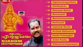 Ayalum Njanum Thammil - Njanum Entayyappanum - Vol 3 - Devotional Song - Malayalam