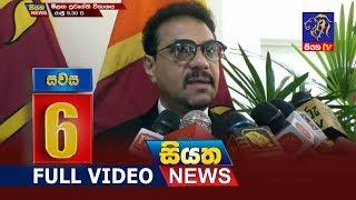 Siyatha News 06.00 PM | 11 - 02 - 2019