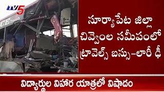 విద్యార్థుల విహార యాత్రలో విషాదం | Bus Hits Lorry At Chivvemla,Suryapet District| TV5News