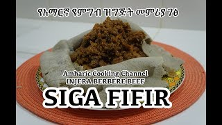 Ethiopian Food: የስጋ ፍርፍር አሰራር Siga Firfir Recipe