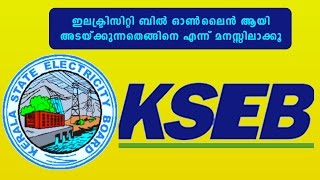 How to pay KSEB bill online ?