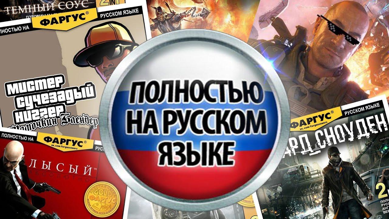 Сексотрах все на русском и языке 10 фотография