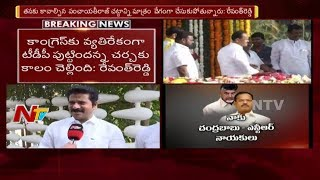 Revanth Reddy Responds to Motkupalli Narasimhulu Comments to Merge TDP in TRS || Telangana