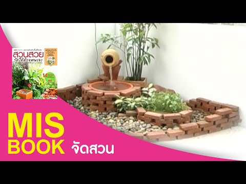 MISbook - Garden design Part 2/2 [Sample] Music Videos