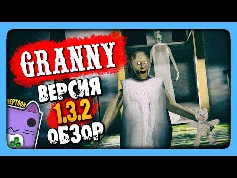 Granny 1.3.2 Прохождение ✅ ПОЛНЫЙ ОБЗОР ВЕРСИИ 1.3.2