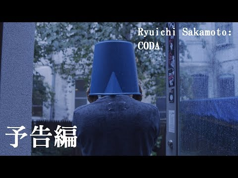 11/4(土)公開『Ryuichi Sakamoto CODA』予告編