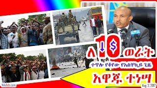Ethiopia: ለ10 ወራት ተጥሎ የቆየው የአስቸኳይ ጊዜ አዋጁ ተነሣ - Ethiopia State Of emergency left - VOA