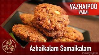 Vazhaipoo Vadai-Banana Flower Vada Recipe | Azhaikalam Samaikalam