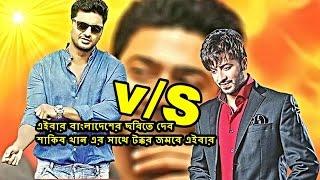 এইবার বাংলাদেশের ছবিতে দেব | শাকিব খান এর সাথে টক্কর জমবে এইবার | Shakib khan VS Dev | Media Report
