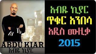 Abdu Kiar - Tikur Anbessa New Ethiopian Music 2015