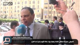 مصر العربية | الاسواني: معركة استقلال القضاء ومبارك وراء حملة تشويه زكريا عبد العزيز
