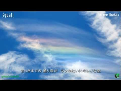 Squall (スコール) - 福山雅治 《歌詞付き》