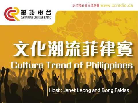 文化潮流菲律賓-Culture Trend of Philippines October 19th
