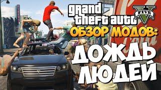 GTA 5 Mods : It's Raining Men - ДОЖДЬ ИЗ ЛЮДЕЙ