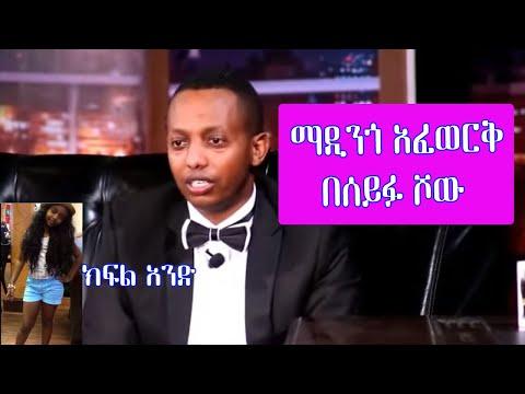 Madingo Interview @ Seifu Show Part 1