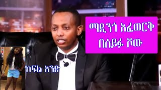 Madingo Interview @ Seifu Show Part 1