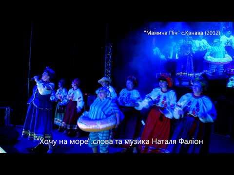 Наталя Фаліон,гурт Забава - Хочу на море (HD)