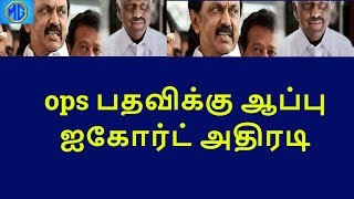 order assembly secretary to answer about ops team tamilnadu political news live news tamil