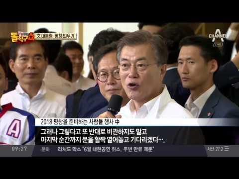 """'올림픽 홍보대사'나선 文…""""반드시 성공시킬것"""""""