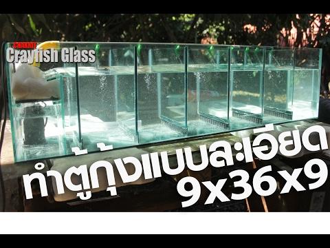 ทำตู้เลี้ยงกุ้งเครฟิช 9x36x9 นิ้ว ใช้เองง่ายๆ พร้อมขนาดกระจกและเทคนิคต่างๆ ตอนที่1
