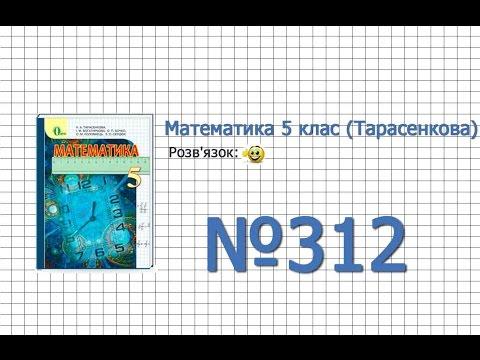 гдз з математики 5 н а тарасенкова