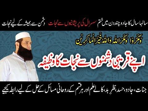 qaribi dushman se hifazat || رشتہ دار دشمن سے حفاظت کا وظیفہ || protection from enemy || M.ali afaq