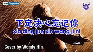 Da Zhe 大哲 - Xia Ding Jue Xin Wang Ji Ni 下定决心忘记你 Cover by Wendy Hin | lirik karaoke