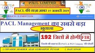 Pacl Management का सबसे बड़ा खुलासा,192 जिलों में होगी FIR ! PACL EPISODE 31