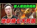 【神魔之塔】使人瘋狂的高熱《地獄級七大死因》【平民百�